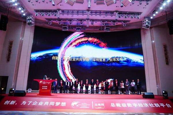 创新,为了企业共同梦想《深圳宣言》全球发布启动仪式