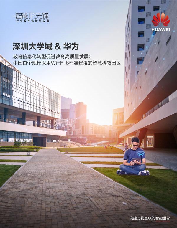 华为云园区网络CloudCampus3.0解决方案助力深圳大学城顺利召开华为开发者大会2021(Cloud)