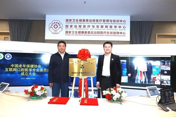 李明义常务副会长为中国老年保健协会互联网口腔医学专业委员会授牌