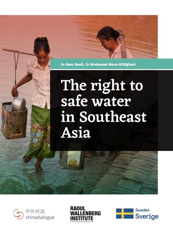 罗尔-瓦伦堡人权与人道法研究所致力于确保所有人获得安全用水