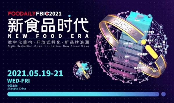 Foodaily FBIC2021全球食品饮料创新大会即将开幕
