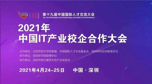 中电金信受邀参加2021年中国IT产业校企合作大会