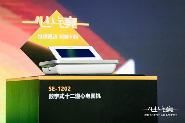 理邦仪器新一代SE-1202 心电图机全球发布