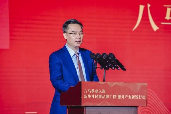 八马茶业股份有限公司董事长王文礼发表演讲