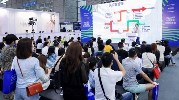 FS中国服装供应链峰会