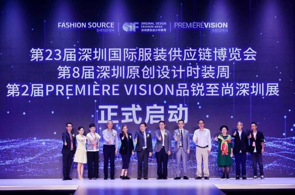 深圳国际服装供应链博览会开幕式