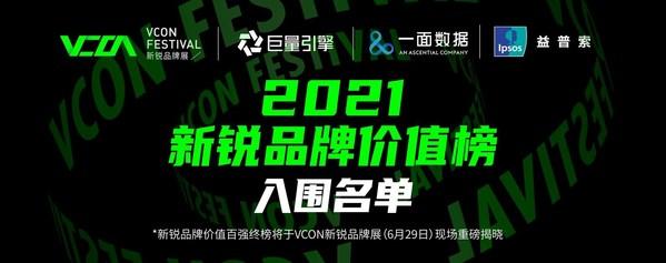 VCON新锐品牌展《2021新锐品牌价值榜》入围名单出炉