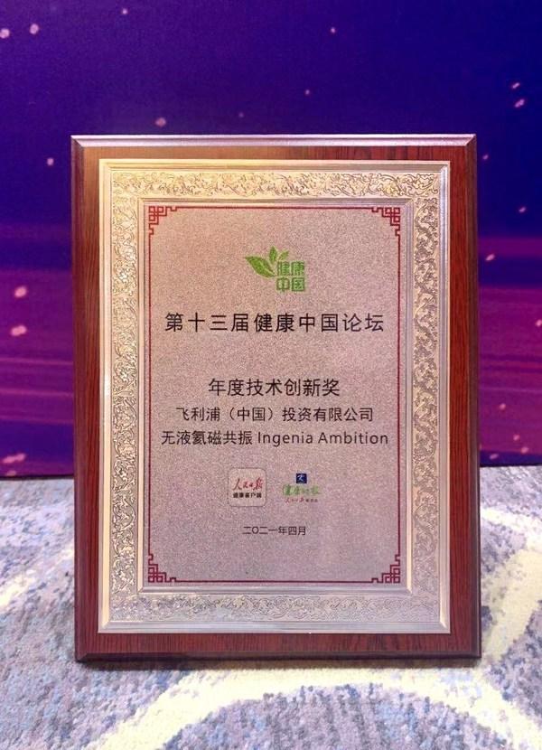 飞利浦Ingenia Ambition荣获年度技术创新奖