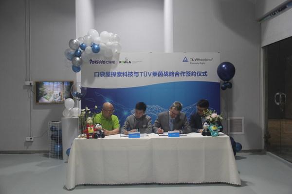 TÜV莱茵与杭州口袋屋达成战略合作