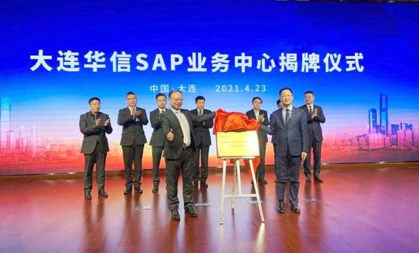 大连华信SAP业务中心揭牌