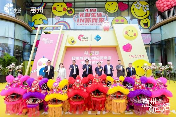 """惠州首家印象城正式亮相 """"IN你而来"""""""