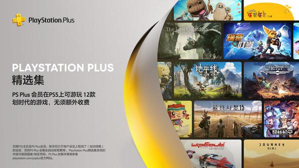 PlayStation Plus精选集
