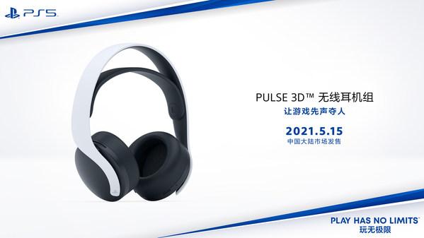 PULSE 3D无线耳机组