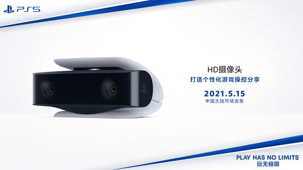 HD摄像头