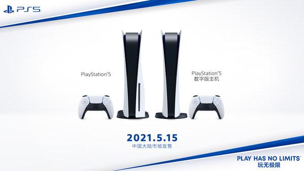 PS5产品图及上市时间