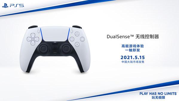 DualSense无线控制器