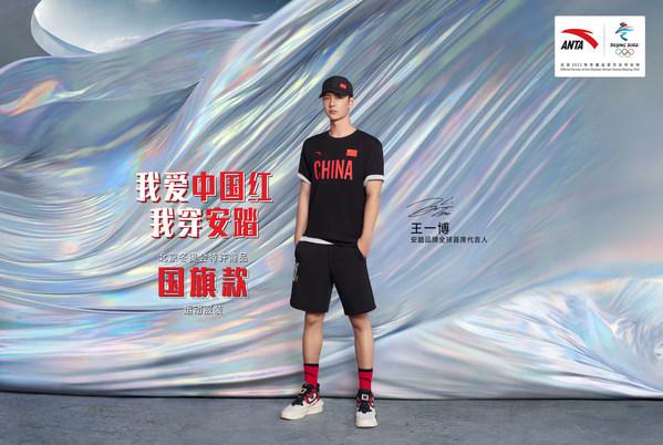 安踏携手王一博,品牌重塑领跑奥运赛道
