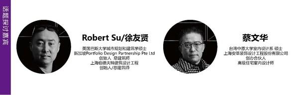 """2021世环会【生态舒适展】:设计师眼中的""""场所精神"""""""