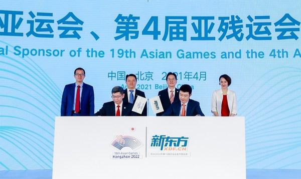 新东方教育科技集团签约成为杭州2022年亚运会、亚残运会官方赞助商