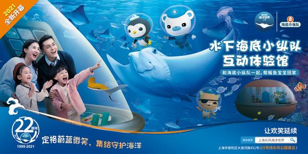 定格蔚蓝微笑,集结守护海洋
