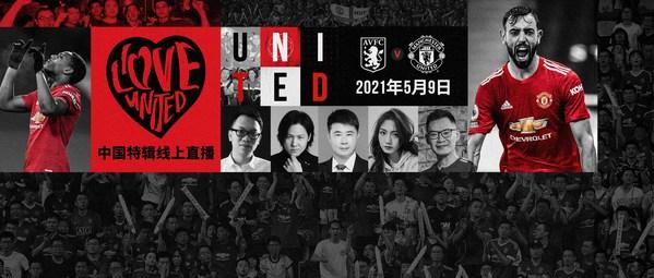 曼联#ILOVEUNITED球迷盛典重回中国
