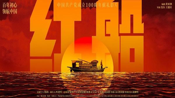 《红船》电影海报