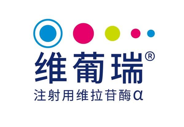 武田维葡瑞(注射用维拉苷酶α)获批进入中国