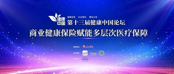第十三届健康中国论坛商业健康保险赋能多层次医疗保障分论坛