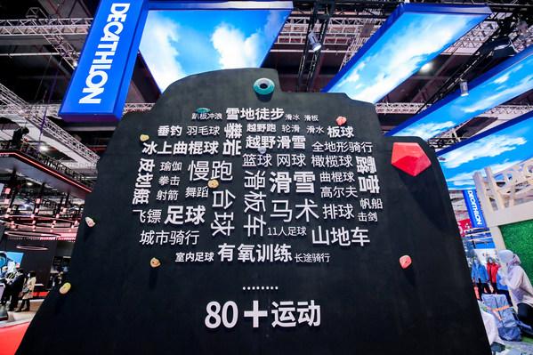 迪卡侬参展第四届进博会畅想全球开放合作未来