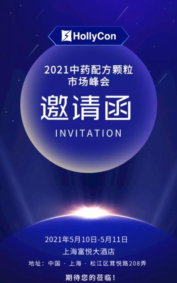相约上海 - 和利康源诚邀各位参加2021中药配方颗粒市场峰会