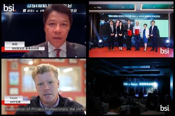 BSI隐私安全交流会于深圳圆满落幕