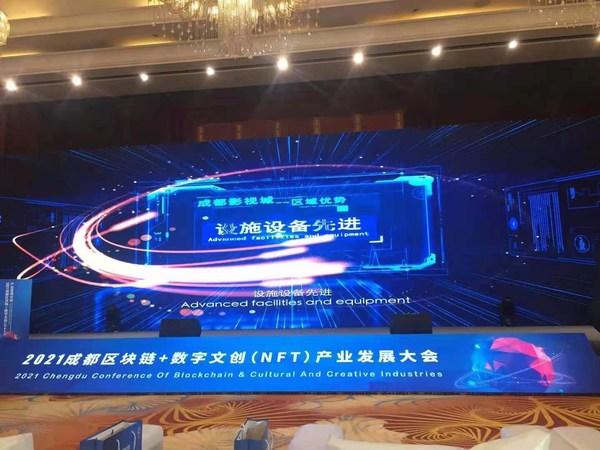 未来金融科技参加2021成都区块链+数字文创产业发展大会