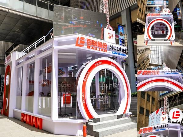 上海广播55购物节开启全天大直播