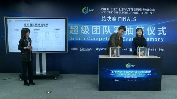 ASC20-21超算大赛超级团队赛分组抽签结果公布