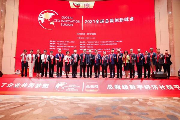 全球总裁创新峰会重要嘉宾合影(图二)