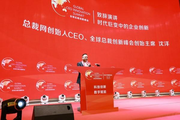 时代巨变中的企业创新:2021全球总裁创新峰会
