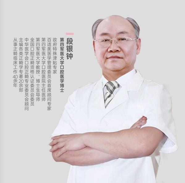 段银钟教授简介