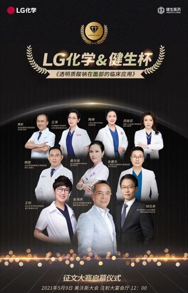 LG化学轻奢玻尿酸闪耀亮相2021美沃斯国际医学美容大会
