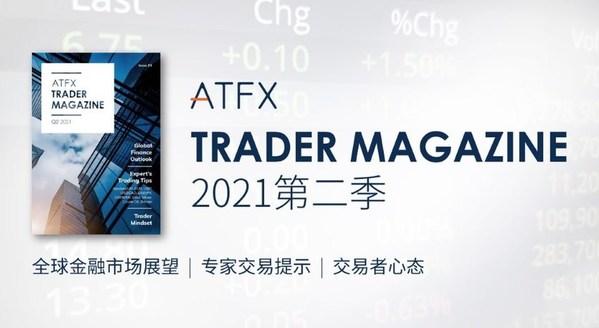 ATFX《交易者杂志》震撼上线