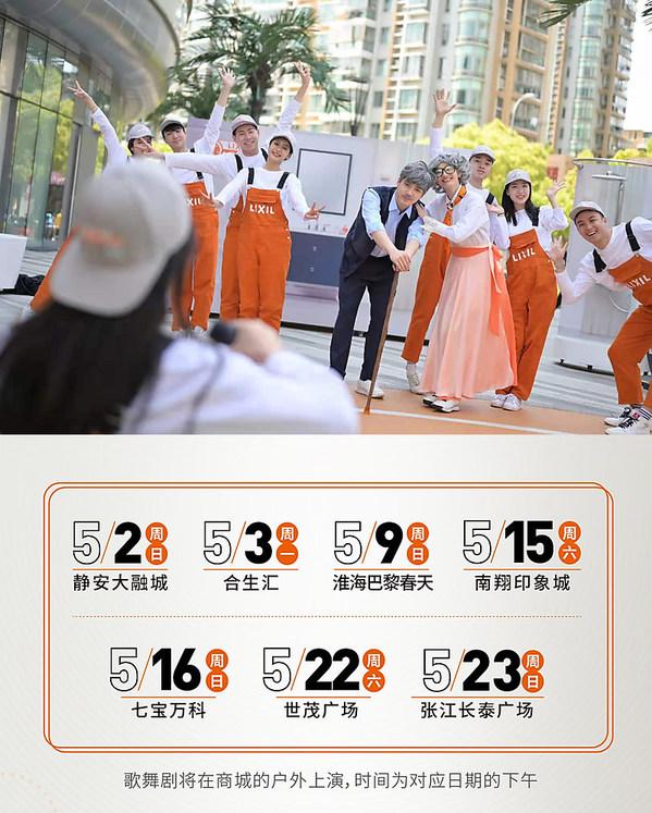 """骊住""""24小时美'骊'焕新""""快闪巡演空降上海七大商圈"""
