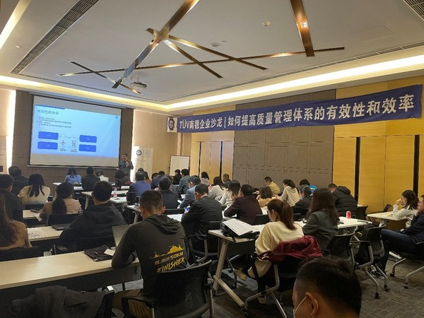 TUV 南德于青岛举办质量管理体系研讨会