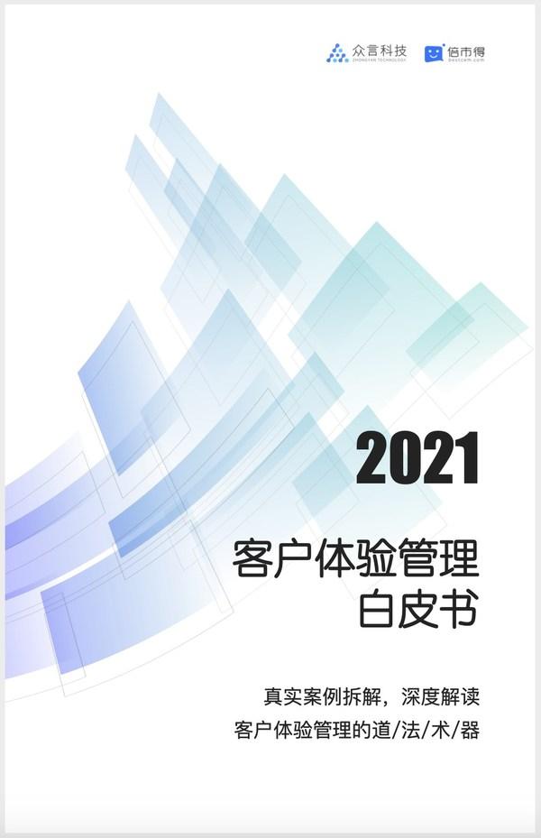 倍市得《2021客户体验管理白皮书》即将发布
