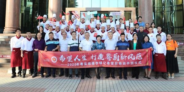2020年,李锦记希望厨师粤菜师傅班在广州开班