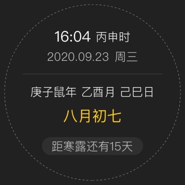 中华万年历---开发智能手表日历应用,把传统文化佩戴于腕间