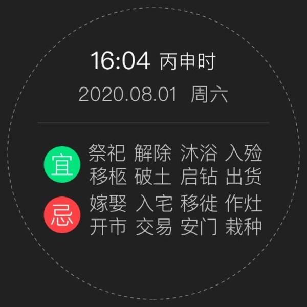 中华万年历黄历页在智能手表中的展示界面