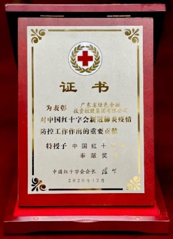 广东省绿色金控被授予中国红十字会奉献奖章