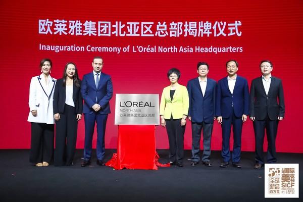 """欧莱雅中国设立""""美好消费日"""",发布《美好消费:开启消费新时代》研究成果"""