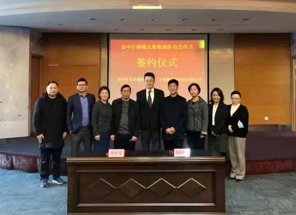 """上海和睦家医院与苏州市吴中区社会福利院合作建立""""困境儿童救助医治合作点""""。"""
