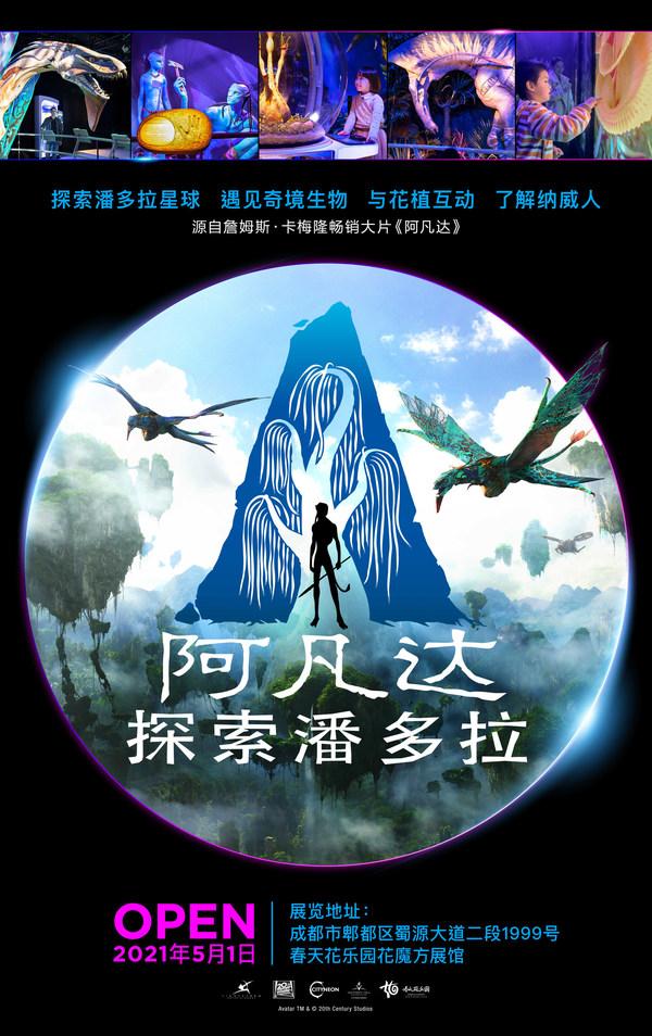 《阿凡达:探索潘多拉》主题展览于成都开门迎客