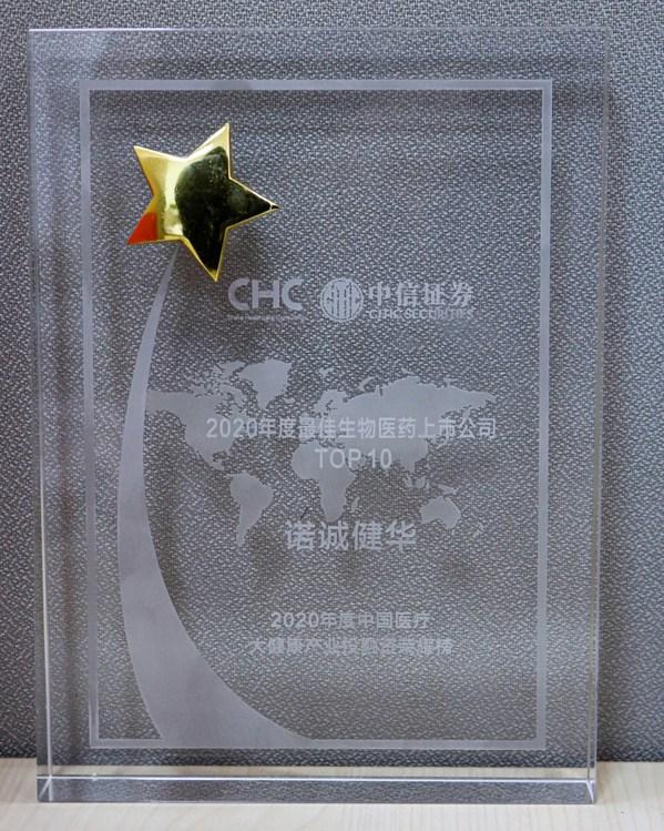 诺诚健华上榜2020年度最佳生物医药上市公司TOP10